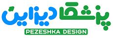 پزشکا دیزاین : طراحی سایت پزشکی | بهینه سازی سایت پزشکی
